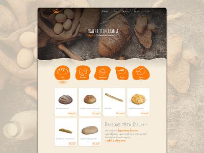 Aunt Glasha's bakery landing page bakery web site web design concept