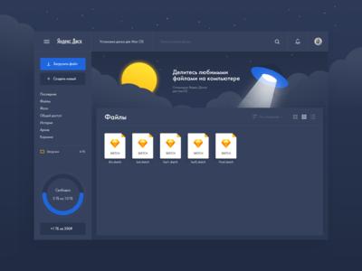 Yandex disk  night version