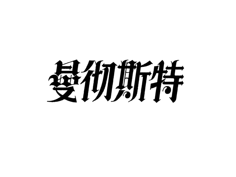 Manchester logo chromatography,clean 中文 商标 chinese