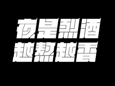 夜是烈酒,越熬越香 商标 设计 中文