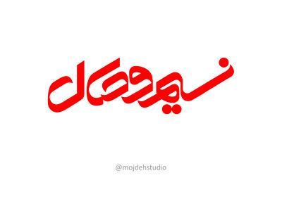 Nasim Vesal Charity design vector logo logodesign branding