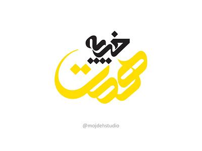 Hemmat Charity vector typography design branding illustration