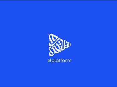 Elplatform arabic logo typography logo arabic illustration arabicypography arabicfont تصميم عربي design