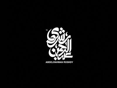 عبدالرحمن رشدي  logodr لوقو عربي تصميم براندينج لوجو logodesign design brandind logo