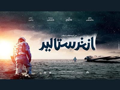 Interstellar 2017  arbic poster  كاليجرافي عربي تصميم تايبوجرافى typography power font design calligraphy arabicypography arabicfont arabic