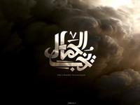Allah is Beautiful, He loves beauty.