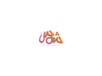 شمس kids area logo