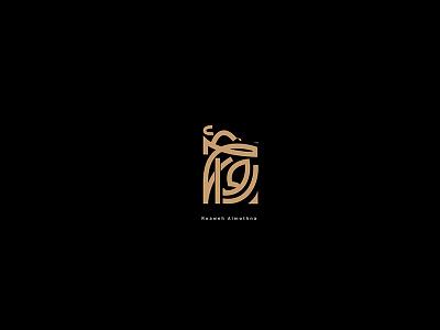 روائح المثنى logodr لوقو عربي تصميم براندينج لوجو logodesign design brandind logo
