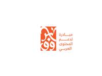 حروف لدعم المحتوى العربي