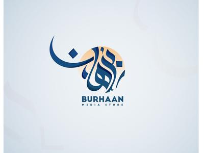برهان  :  Burhaan