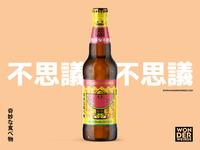 Wonderweirds Beer label