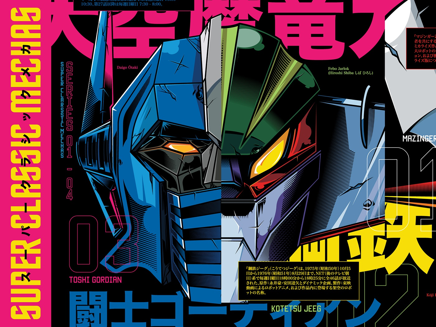 Super Classic Mechas Book pages gaiking gordian voltron mazinger steel jeeg retro show retro vectors anime digital art character design graphic design illustration vector
