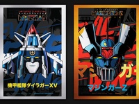 Super Classic Mechas Posters