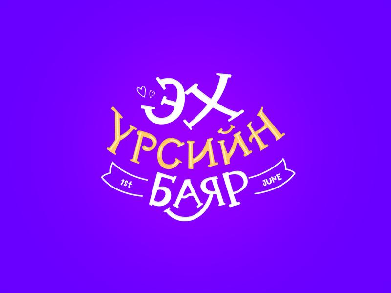 Mother's and Children's Day design illustration logotype vector logo