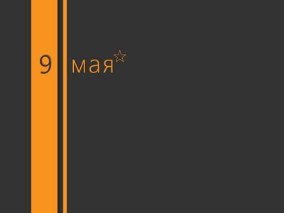 9 of may
