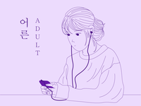 Lyrics App For Your Music - Adult Song (My Mister OST)