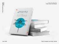 Elmi Sana Pub | انتشارات علمی سنا