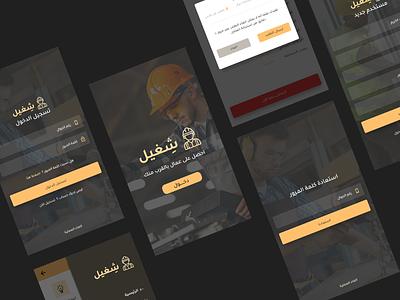 Shiqeel : Book workers Mobile App xd ui kit xd modern agency app workers mobile ui ui ux