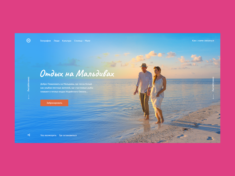 Welcome to Maldives v2 dating island beach vacation ocean sea adventure love couple travel maldives