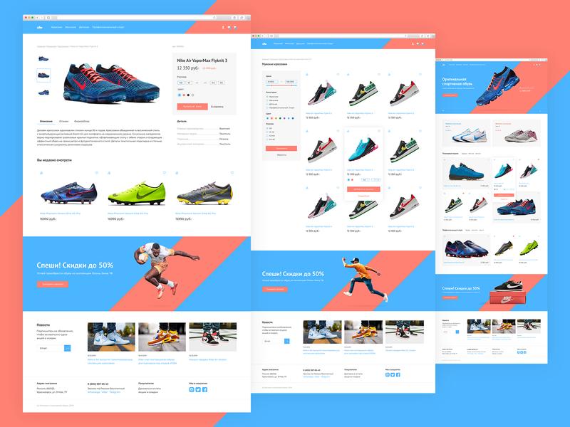 Sneaker e-shop 2 магазин кроссовки спорт sport shoe sneaker e-commerce store shop