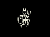 Hop Devil