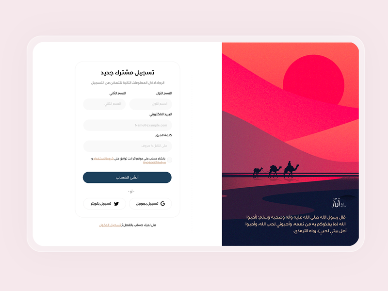 Sign up screen login page rtl arabic register registration login cuberto illustration interface icons sketch landing graphics ios website design app ux ui