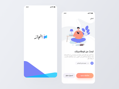 Injaz book store and translation services app book cover books store book tranlate translation arabic cuberto landing illustration sketch interface icons graphics ios website design app ux ui