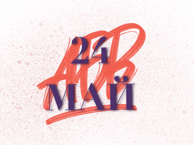 24th of May cyrillic handlettering typedesign type procreate ipadpro typography lettering