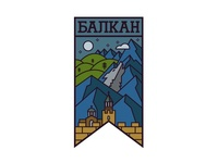 Balkan / Балкан