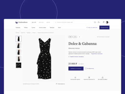 Marketplace product page