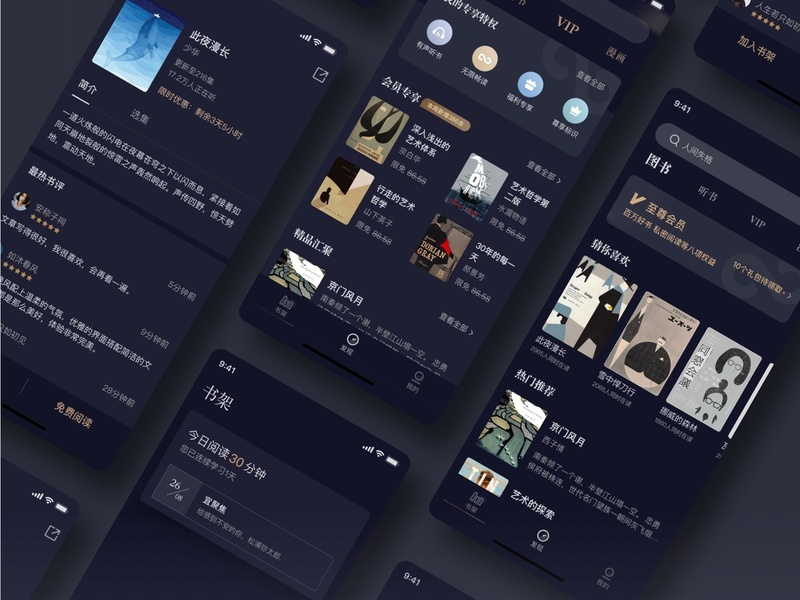 Night mode interface show dark ui app vector ui design