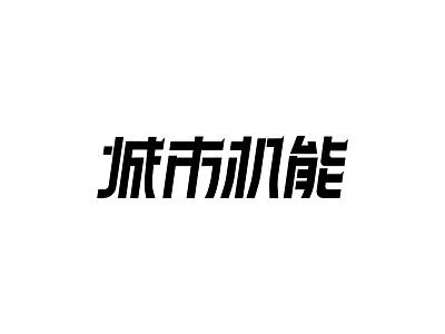font design flat logo font design