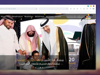 Quraan Competition Website ux ui website