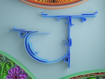 च - 47 Days of Devanagari Type