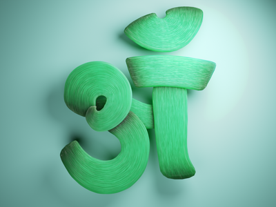 अॅ - 47 Days of Devanagari Type procedural shapes type art illustration geometry abstract design type cycles blender 3d