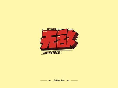 Invincible!Typography branding 字体设计 标识 商标 中文 icon word font logo visual