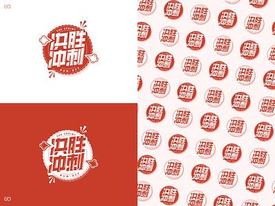 Decisive Sprint Typography(决胜冲刺) visual 标识 font illustration brand 字体设计 中文 word logo 商标