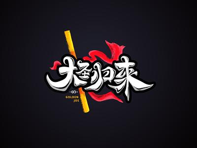 大圣归来(Monkey King: Hero is Back) branding color visual logo 标识 icon 中文 word font 商标