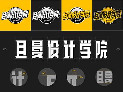 Qie Man Logo branding brand 字体设计 中文 word font 标识 商标 logo visual