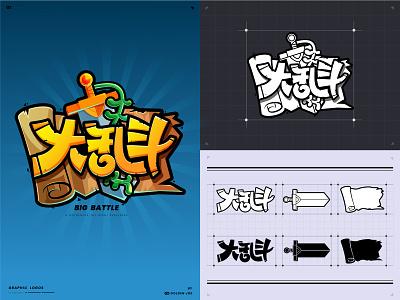 大作战(Big Battle) typography color illustration brand visual font word 商标 标识 logo