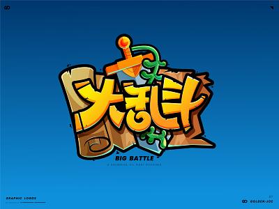 大作战(Big Battle) 字体设计 visual color logo font icon word 中文 标识 商标