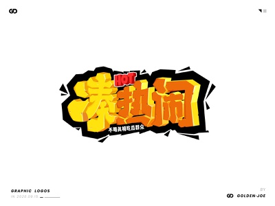 凑热闹(Join in the fun) design typography visual brand icon 字体设计 中文 word font 标识 商标