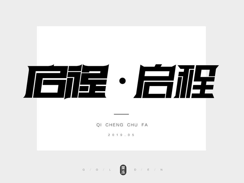Start Off start set visual font word 中文字体 设计 标识 商标 中文 logo