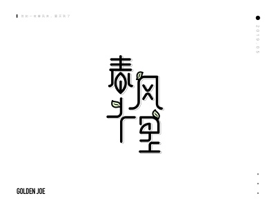 Spring Breeze——春风十里 设计 字体设计 标识 商标 中文字体 中文 word visual breeze spring logo font