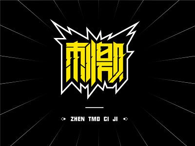 Stimulate brand 刺激 字体设计 标识 商标 中文字体 中文 word visual stimulate logo font