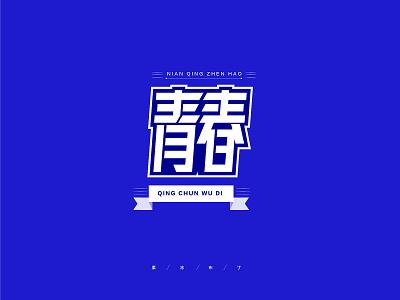 Young brand 标识 字体设计 中文字体 中文 visual font 商标 graphics word logo