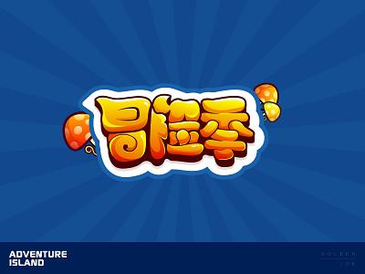 Adventure brand graphics word font 商标 visual 标识 字体设计 中文 design logo