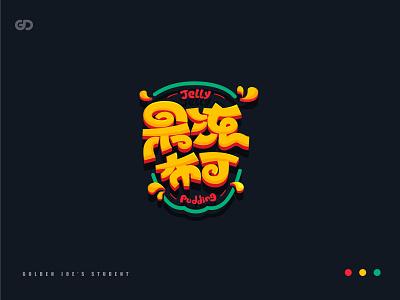GoldenJoe's Student LOGO brand illustrator illustration icon color 字体设计 标识 商标 中文 word font visual logo