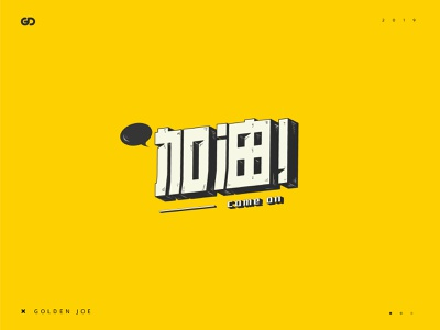 Come On—Font Design color brand 字体设计 标识 商标 中文 word font logo visual