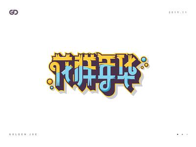 花样年华(Splendid life) 品牌 运营 视觉 font word brand 字体设计 标识 商标 中文 visual logo color